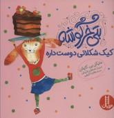 بتی خرگوشه کیک شکلاتی دوست داره (گلاسه)