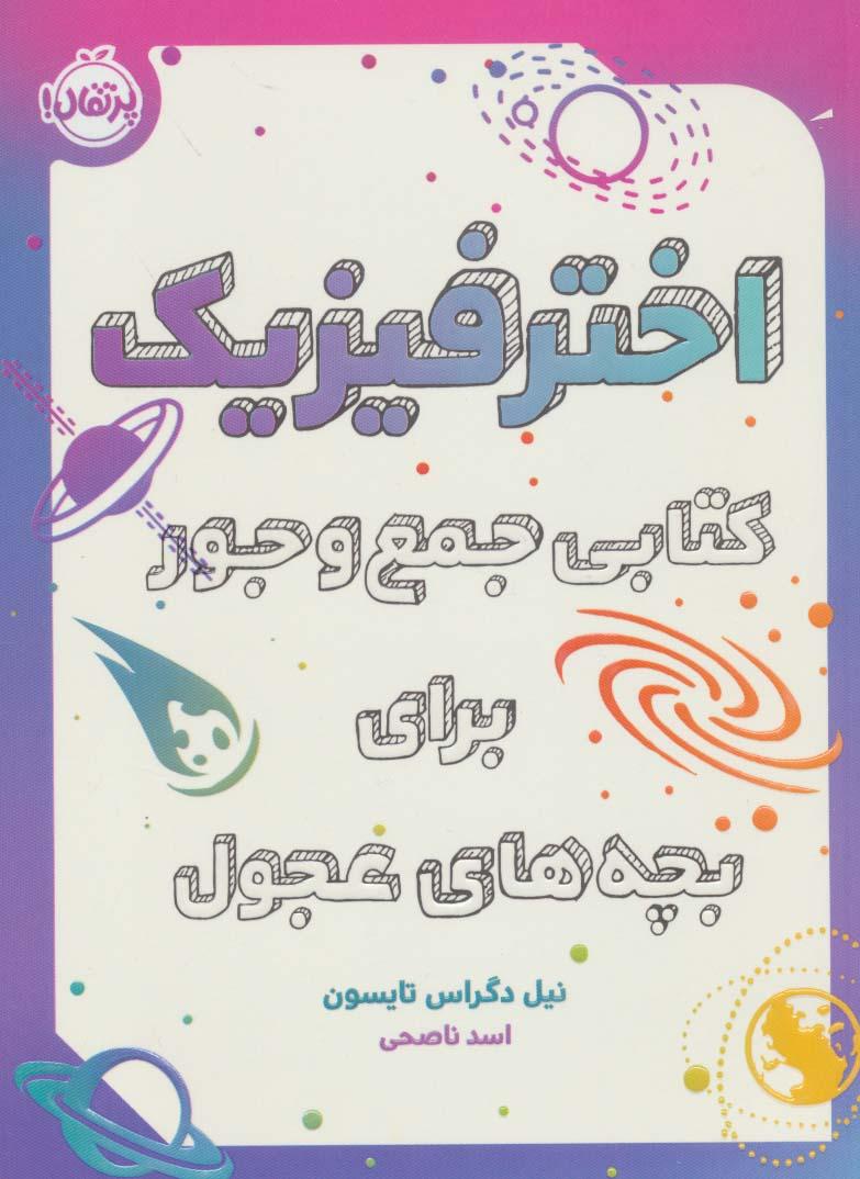 اختر فیزیک (کتابی جمع و جور برای بچه های عجول)،(گلاسه)