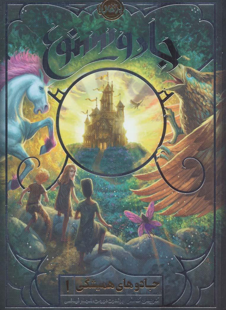 جادوهای همیشگی 1 (جادو ممنوع)