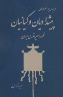 مروری بر سلسله های پیشدادیان و کیانیان (ظهور امپراتوری ایران)