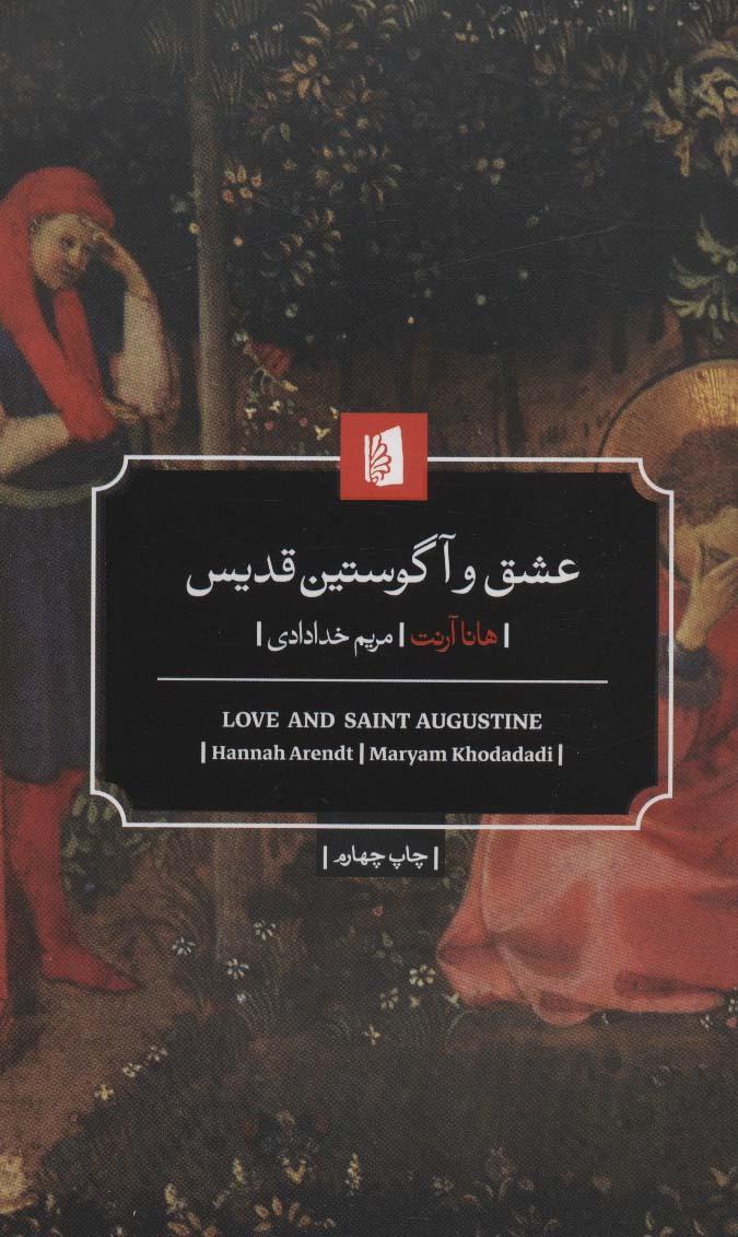 عشق و آگوستین قدیس
