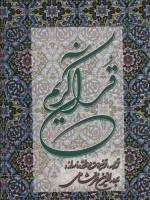 قرآن کریم خرمشاهی با تفسیر (باقاب)