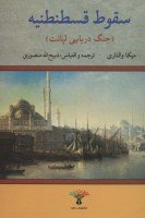 سقوط قسطنطنیه (جنگ دریای لپانت)