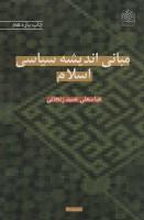 مبانی اندیشه سیاسی اسلام (سیاست90)