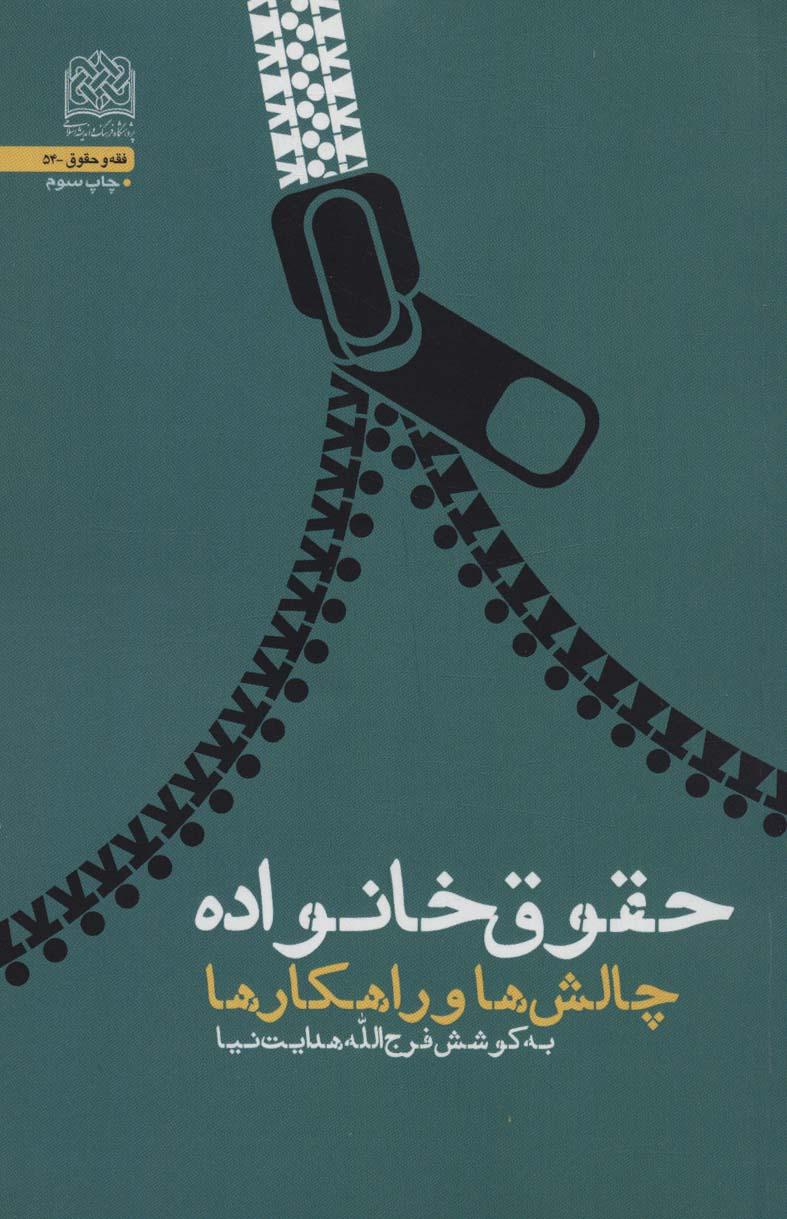 حقوق خانواده:چالش ها و راهکار ها (فقه و حقوق54)