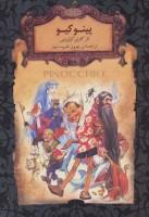رمانهای جاویدان جهان30 (پینوکیو)،(لب طلایی)