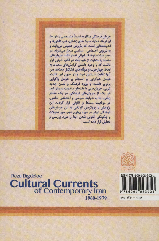 جریان های فرهنگی ایران معاصر (1340-1357)، (تاریخ و تمدن48)