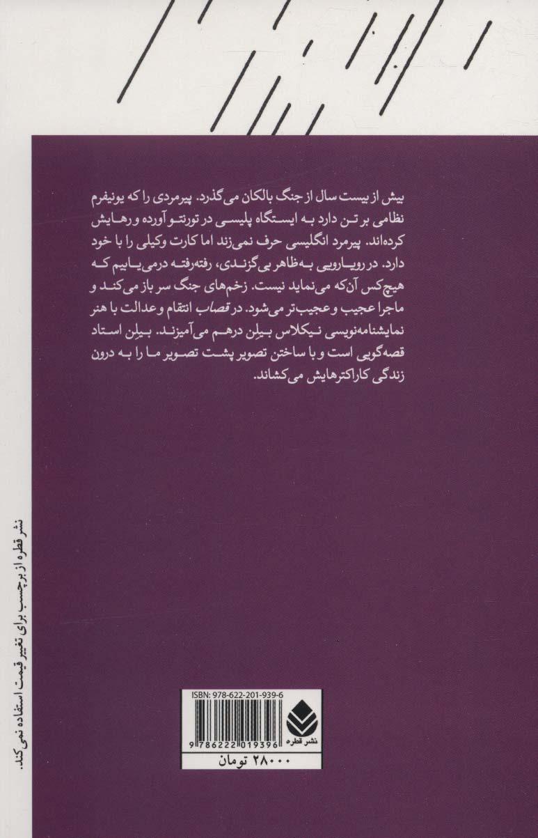 قصاب (نمایش نامه203)