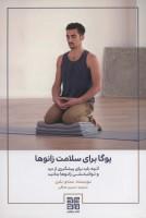 یوگا برای سلامت زانوها (آنچه باید برای پیشگیری از درد و توانبخشی زانوها بدانید)