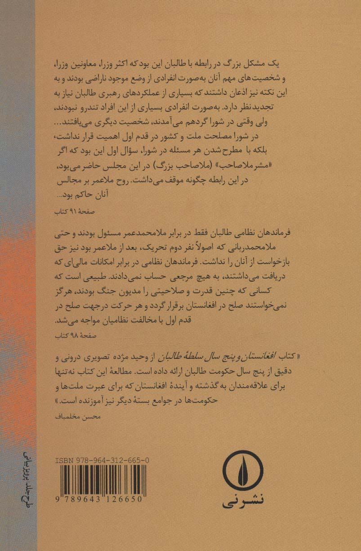 افغانستان و پنج سال سلطه طالبان