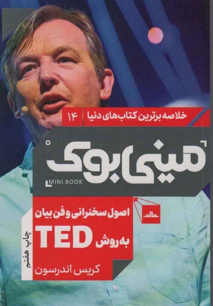 مینی بوک14:اصول سخنرانی و فن بیان به روش TED (خلاصه برترین کتاب های دنیا)