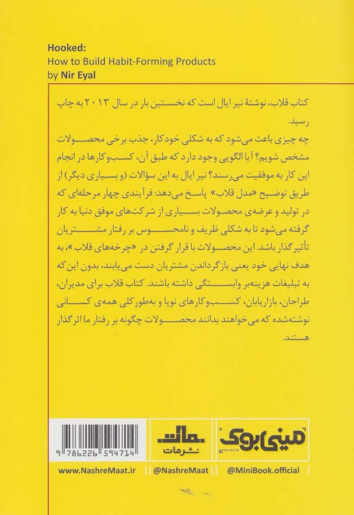 مینی بوک12:قلاب (خلاصه برترین کتاب های دنیا)