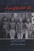 کارخانه های مرگ (جنگ بیولوژیک ژاپن،1932 تا 1945 و لاپوشانی آمریکا)