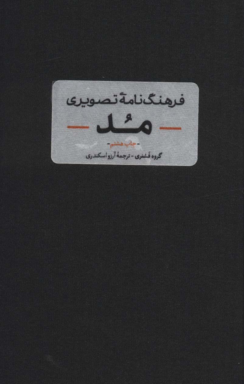 فرهنگنامه تصویری مد