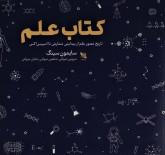کتاب علم (تاریخ مصور علم از پیدایش شمارش تا اسپیس اکس)