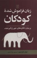 زبان فراموش شده کودکان (بر بنیان انگاره های جورج گورجیف)