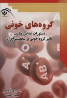 گروه های خونی (دستورات غذایی مناسب تاثیر گروه خونی بر شخصیت افراد)