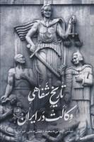 تاریخ شفاهی وکالت در ایران
