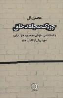چریک مجاهد خلق (انسانشناسی سازمان مجاهدین خلق ایران،دوره پیش از انقلاب57)