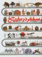 دایره المعارف مصور سفر در تاریخ (گلاسه،باقاب)