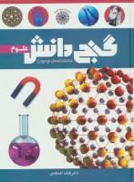 دانشنامه ی نوجوان گنج دانش (علوم)