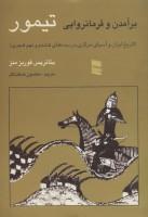 برآمدن و فرمانروایی تیمور (تاریخ ایران و آسیای مرکزی در سده های هشتم و نهم هجری)
