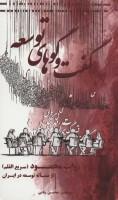 گفت و گوهای توسعه (روایت محمود (سریع القلم) از مساله توسعه در ایران)
