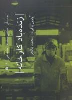 زنده باد کارخانه (جستار-عکس مستند اجتماعی 1)،(گلاسه)