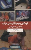 کودکان و نوجوانان نسل هزاره (خانواده و رسانه های جمعی)