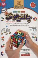 چالش هوش 2:متوسط (روش های تقویت حافظه)