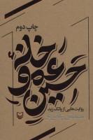 خانه عمو حسین (روایت هایی از پاتک زید)