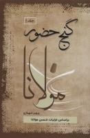 گنج حضور (4جلدی)