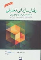 رفتار سازمانی تحلیلی (بیست مطالعه ی موردی از سازمان های ایرانی)