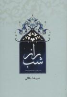 راز شب (شرح فقراتی از ادعیه ماه مبارک رمضان)