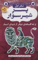 افسانه های شیرین و پندآموز از هندوستان نهر اول (پسر شیر سوار و نه افسانه ی دیگر از دریای اسمار)
