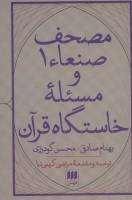 مصحف صنعاء 1 و مسئله خاستگاه قرآن