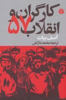 کارگران و انقلاب57