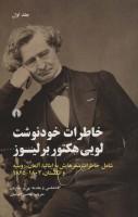 خاطرات خودنوشت لویی هکتور بر لیوز (2جلدی)