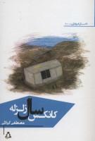 کانکس سال زلزله (داستان برتر جهان 100)