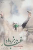 غبار در خرداد (تاریخ شفاهی انتخابات ریاست جمهوری سال 88)