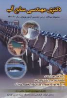 دکتری مهندسی منابع آب (مجموعه سوالات دروس تخصصی آزمون ورودی سال 1400-91)