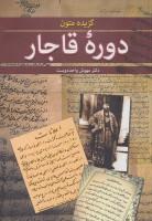 گزیده متون دوره قاجار
