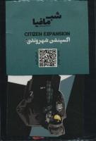 شب مافیا بسته شهروندی (اکسپنشن شهروندی)