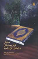 جنبش قرآن بسندگان در ترازوی قرآن کریم