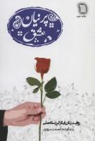 پرنیان عشق (روایت زنان ایثارگر رسانه ملی)