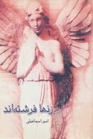 زنها فرشته اند